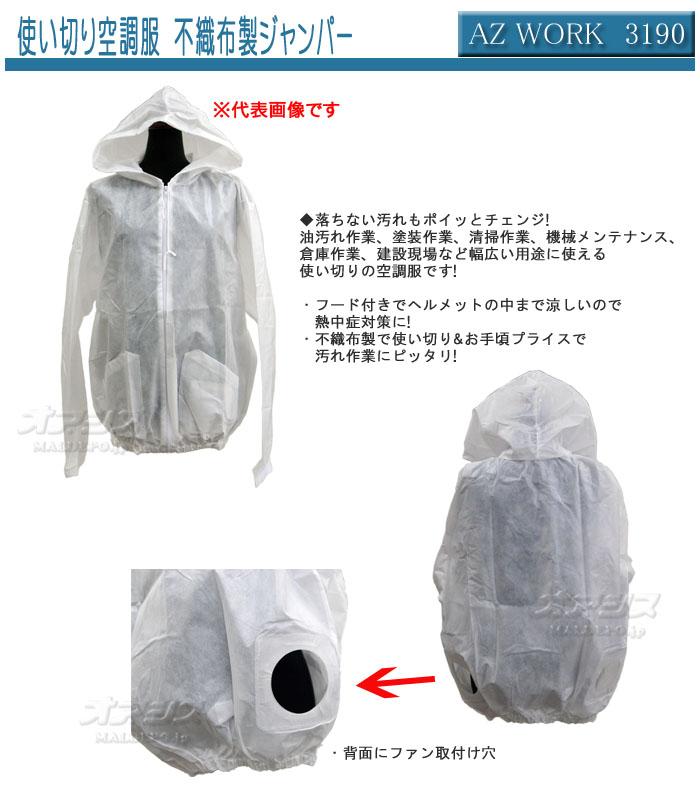 使い切り空調服 不織布製ジャンパー AZ WORK 3190 LLサイズ ファン付き