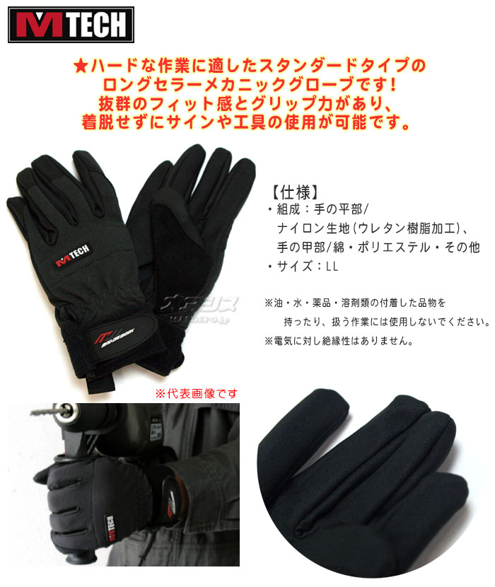 エムテック 鉄腕DASHでも使用したハード作業向きスタンダードタイプ手袋 LLサイズ
