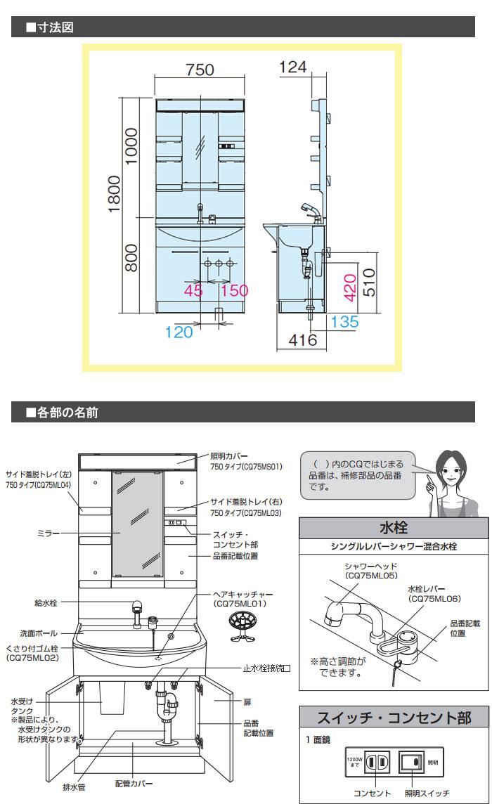 Panasonic 洗面化粧台 Mline 750mm幅 1面鏡 GQM75KSCW+GQM75K1NMK