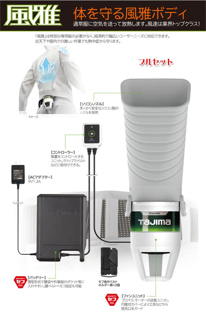 Tajima 清涼ファン 風雅 ボディフルセット FB-AA28SEGW