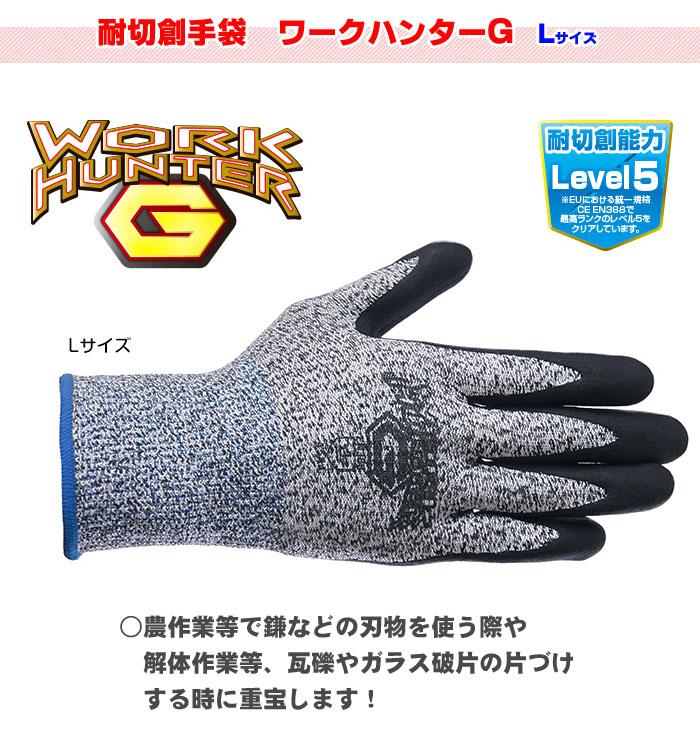 耐切創手袋 ワークハンターG 耐切創レベル5クリア品 Lサイズ