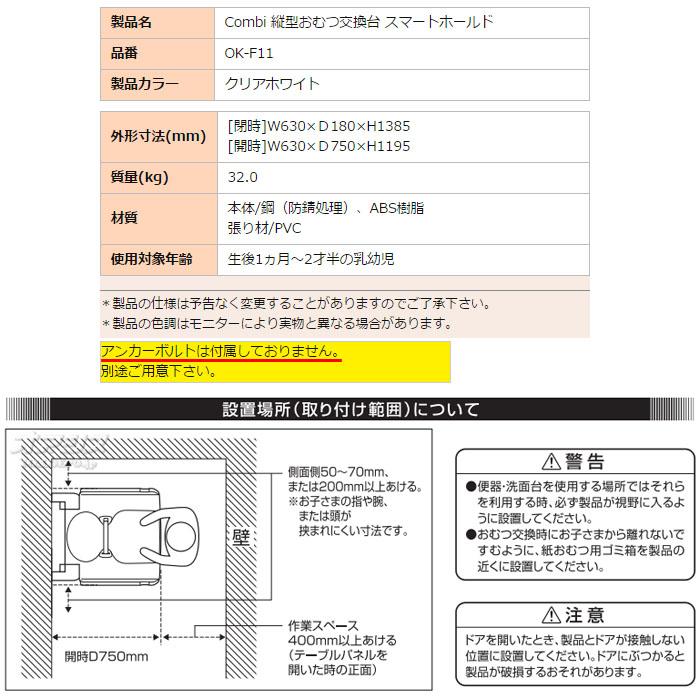 ベビーシート 縦型おむつ交換台 スマートホールド OK-F11