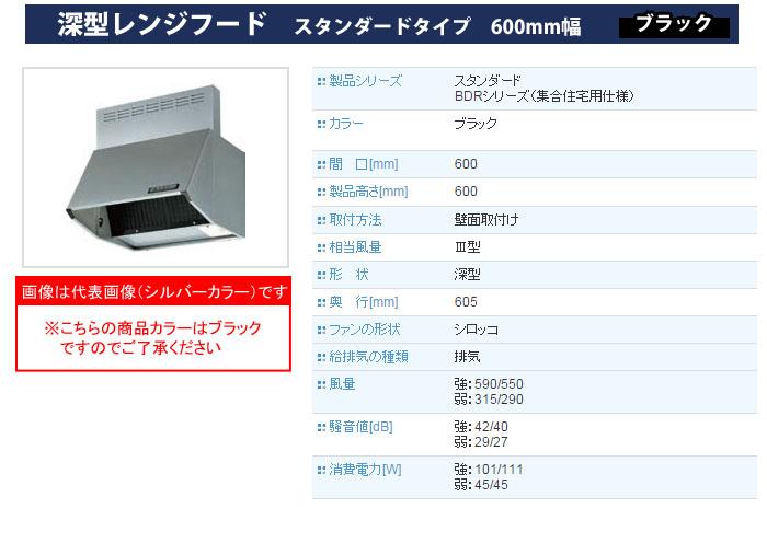 富士工業 深型レンジフード 幅600mm×高さ600mm 壁面取付けタイプ BDR-3HL-601BK ブラック
