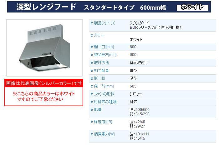 富士工業 深型レンジフード 幅600mm×高さ600mm 壁面取付けタイプ BDR-3HL-601W ホワイト