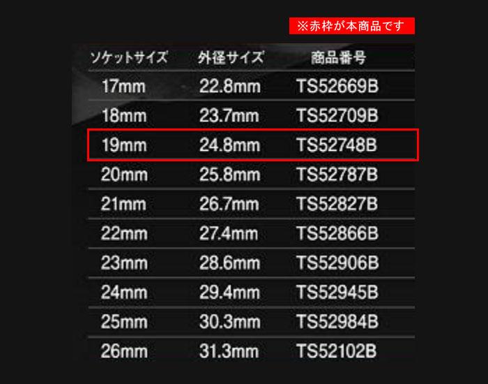 アルミ専用薄口ターボソケット シンウォール 19mm HB-TS52748B 差込角12.7