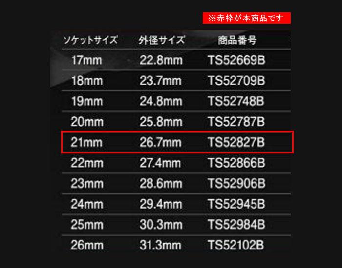 アルミ専用薄口ターボソケット シンウォール 21mm HB-TS52827B 差込角12.7