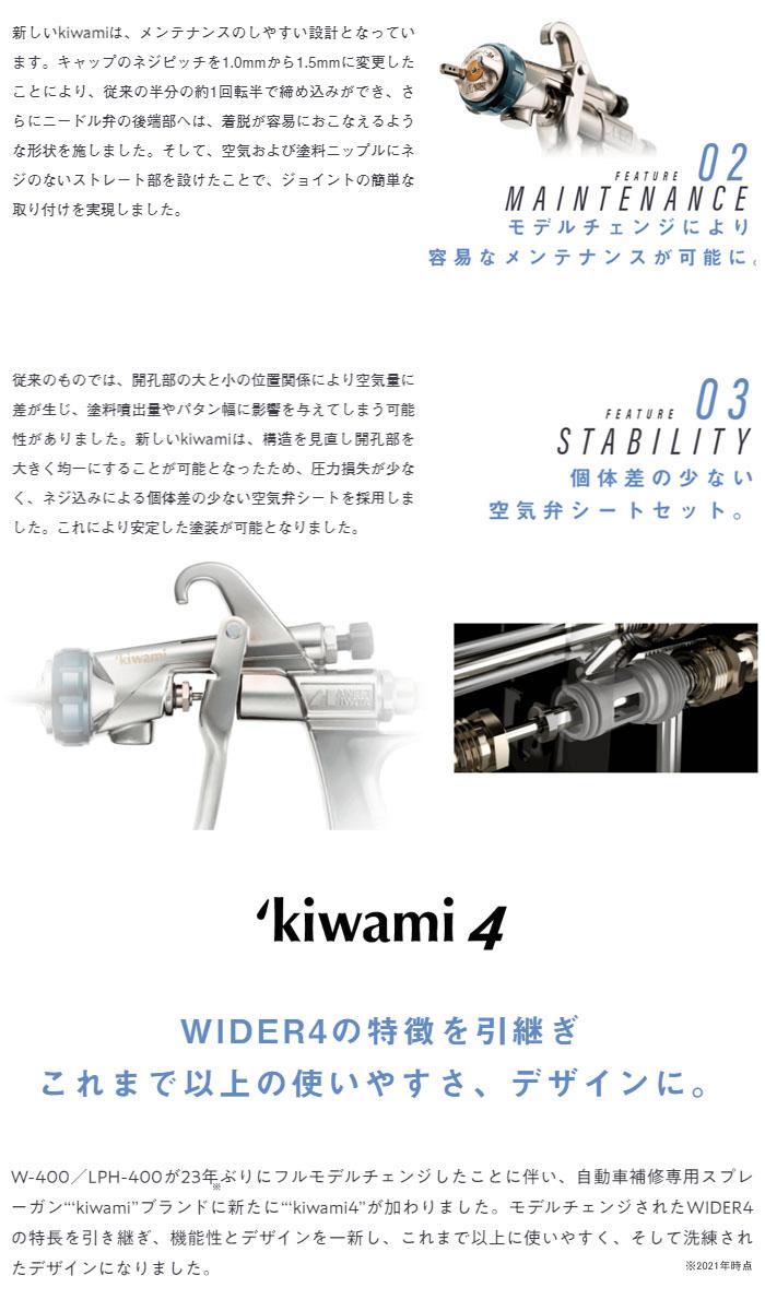 アネスト岩田 自動車補修専用スプレーガン KIWAMI4 センターカップ 重力式(ノズル口径φ1.6mm) KIWAMI4-16BA4
