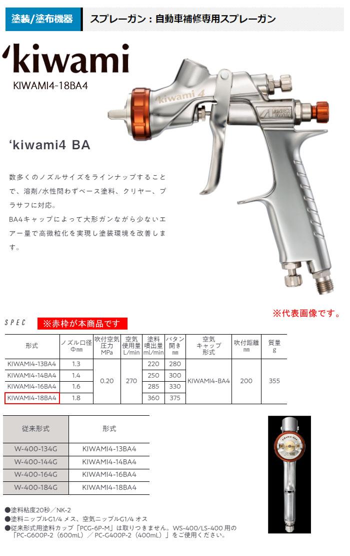 アネスト岩田 自動車補修専用スプレーガン KIWAMI4 センターカップ 重力式(ノズル口径φ1.8mm) KIWAMI4-18BA4