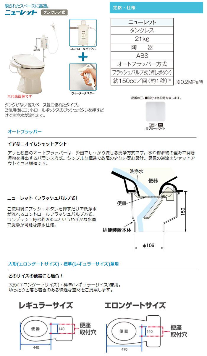 アサヒ衛陶 タンクレス簡易水洗便器 ニューレット 温水洗浄便座 フラッシュバルブ式 AF50BNLI+DLNC130LI ラブリーアイボリー