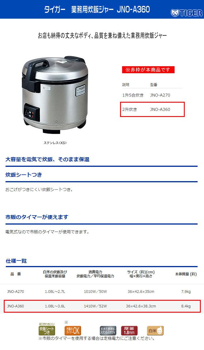 タイガー魔法瓶 業務用炊飯ジャー ステンレス(XS) JNO-A360 2升炊き