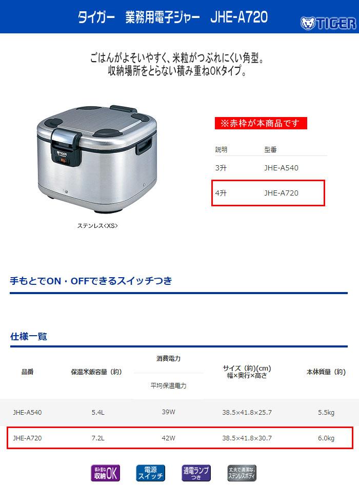 タイガー魔法瓶 業務用電子ジャー ステンレス(XS) JHE-A720 4升(保温専用)