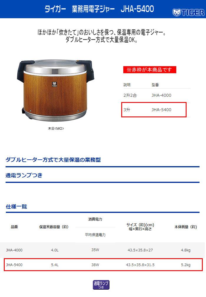 タイガー魔法瓶 業務用電子ジャー 木目(MO) JHA-5400 3升(保温専用)