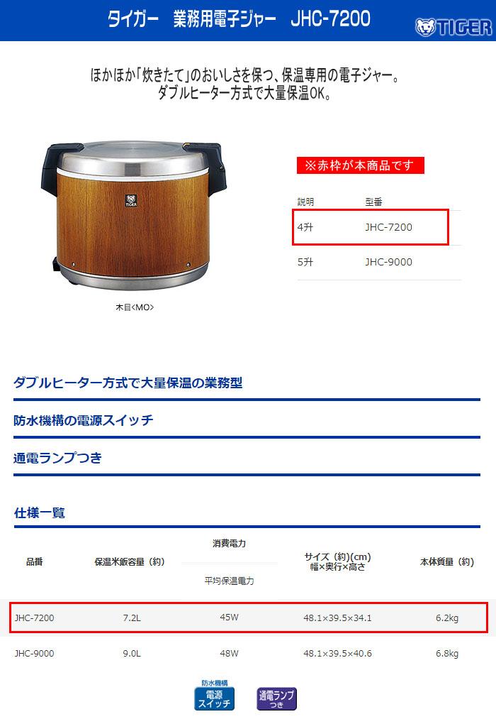 タイガー魔法瓶 業務用電子ジャー 木目(MO) JHC-7200 4升(保温専用)