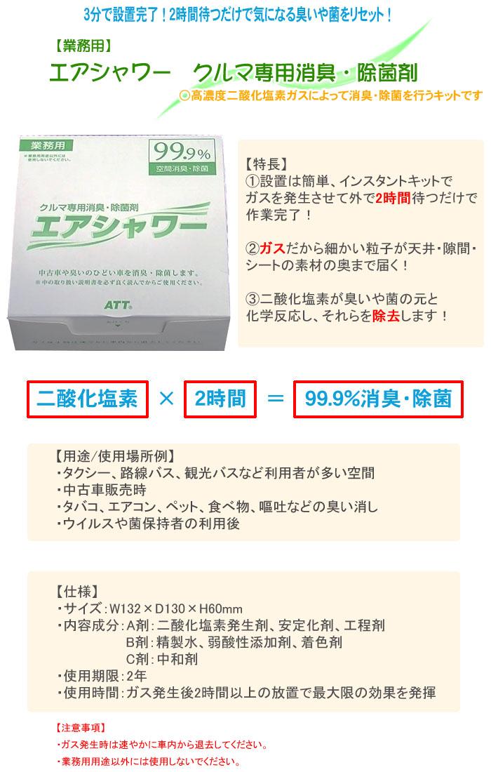 エアシャワー クルマ専用消臭・除菌剤 40101 【業務用】