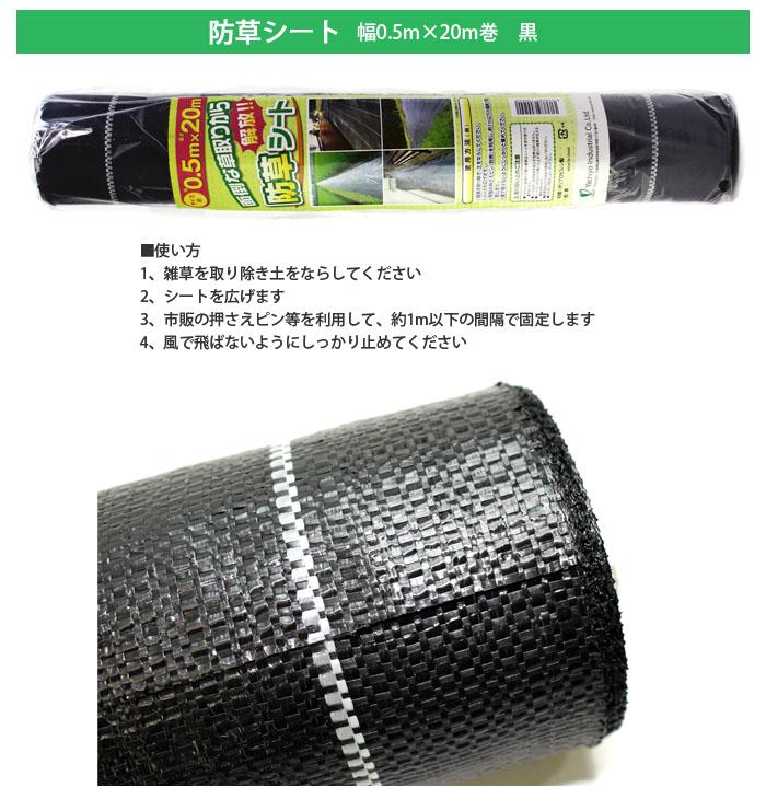 八千代工業 防草シート1212 0.5m×20m 黒