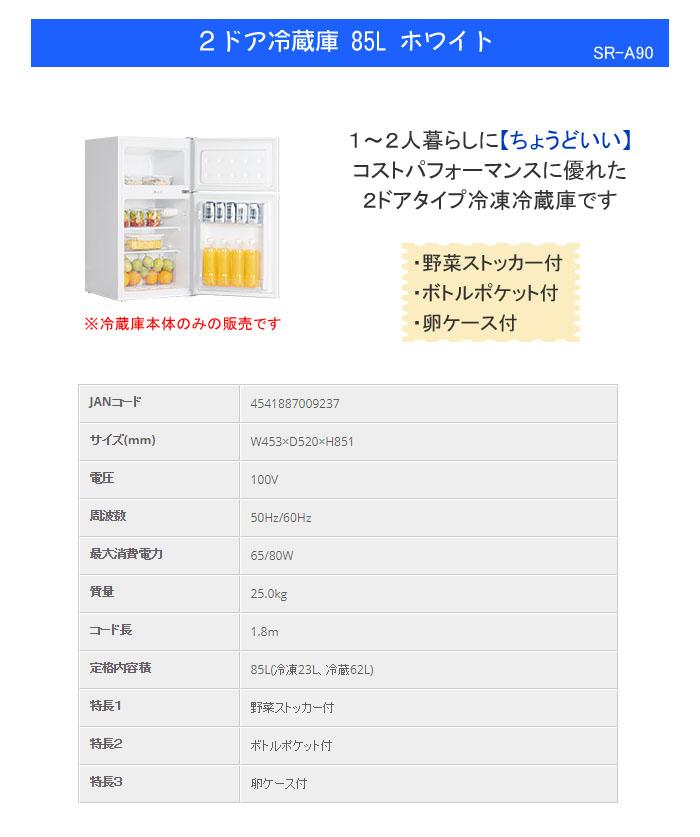 エスケイジャパンセールス 2ドア冷蔵庫 85L ホワイト SR-A90