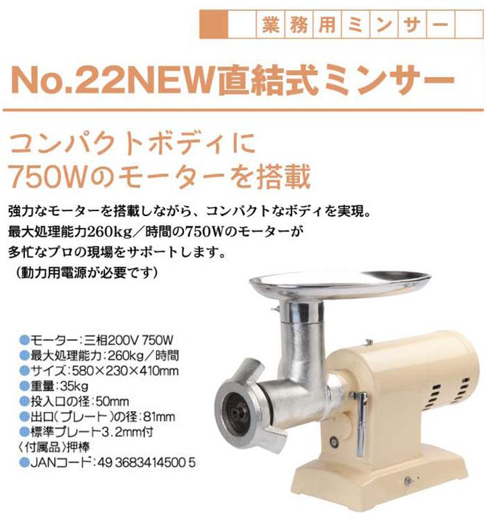 BONNY(ボニー) NEW直結式ミンサー No.22