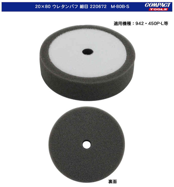 コンパクトツール 20×80 ウレタンバフ 細目 220672 M-80B-S (適用機種:942・450P-L等)