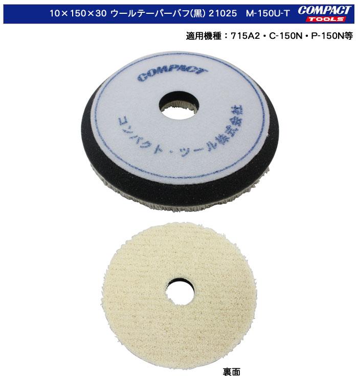 コンパクトツール 10×150×30 ウールテーパーバフ(黒) 21025 M-150U-T (適用機種:715A2・C-150N・P-150N等)