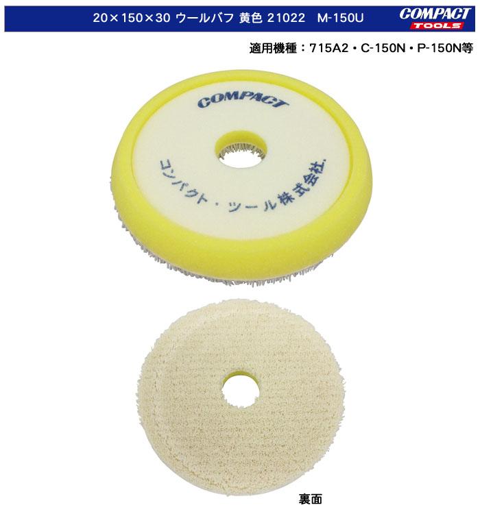 コンパクトツール 20×150×30 ウールバフ 黄色 21022 M-150U (適用機種:715A2・C-150N・P-150N等)