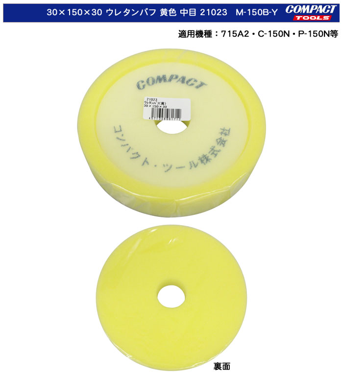 コンパクトツール 30×150×30 ウレタンバフ 黄色 中目 21023 M-150B-Y (適用機種:715A2・C-150N・P-150N等)