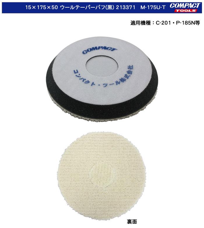 コンパクトツール 15×175×50 ウールテーパーバフ(黒) 213371 M-175U-T (適用機種:C-201・P-185N等)