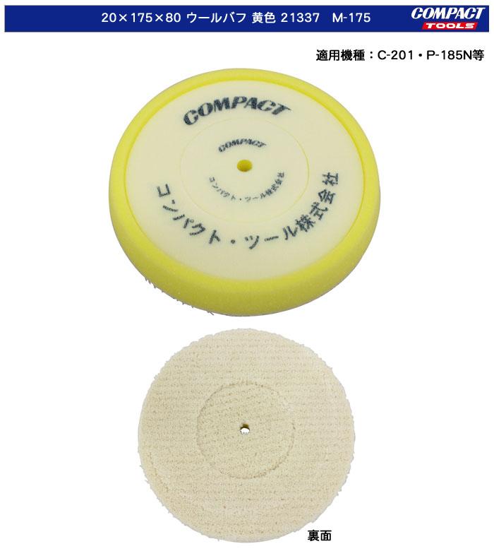 コンパクトツール 20×175×80 ウールバフ 黄色 21337 M-175 (適用機種:C-201・P-185N等)