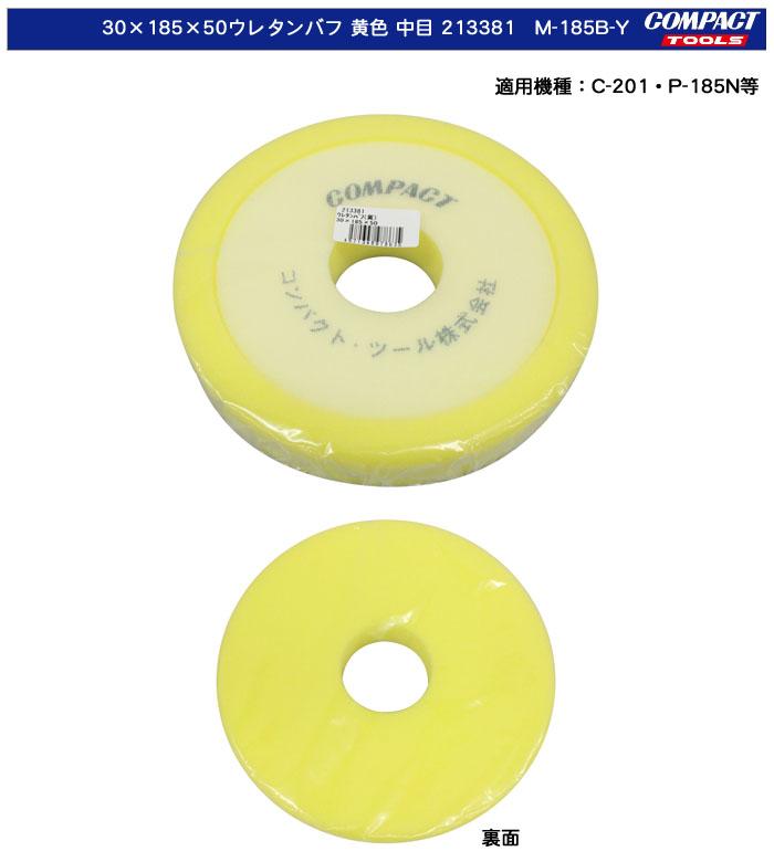 コンパクトツール 30×185×50 ウレタンバフ 黄色 中目 213381 M-185B-Y (適用機種:C-201・P-185N等)