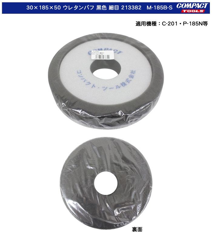 コンパクトツール 30×185×50 ウレタンバフ 黒色 細目 213382 M-185B-S (適用機種:C-201・P-185N等)