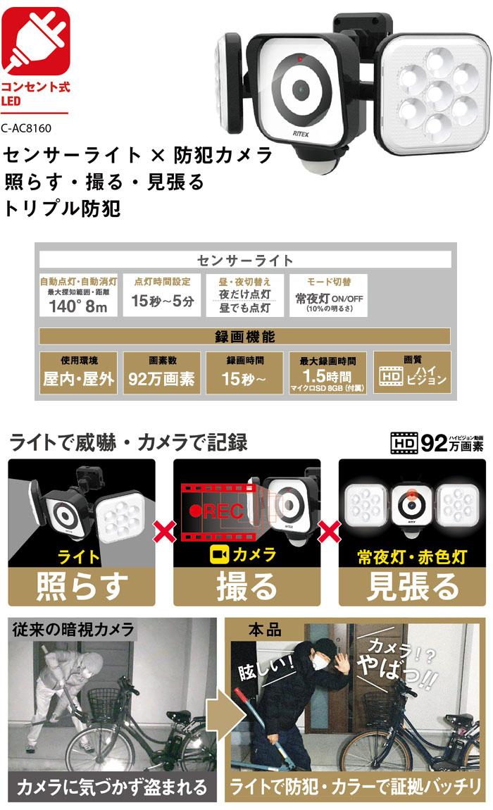 (株)ムサシ LEDセンサーライト 防犯カメラ8W×2灯 C-AC8160 コンセント式