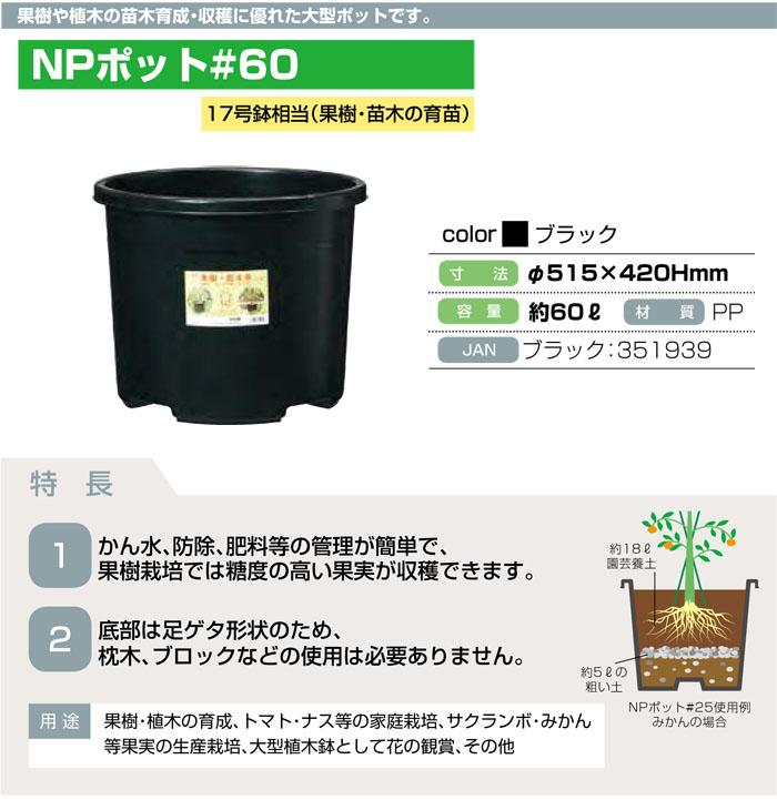 NPポット #60 果樹・庭木向け 黒 10個セット