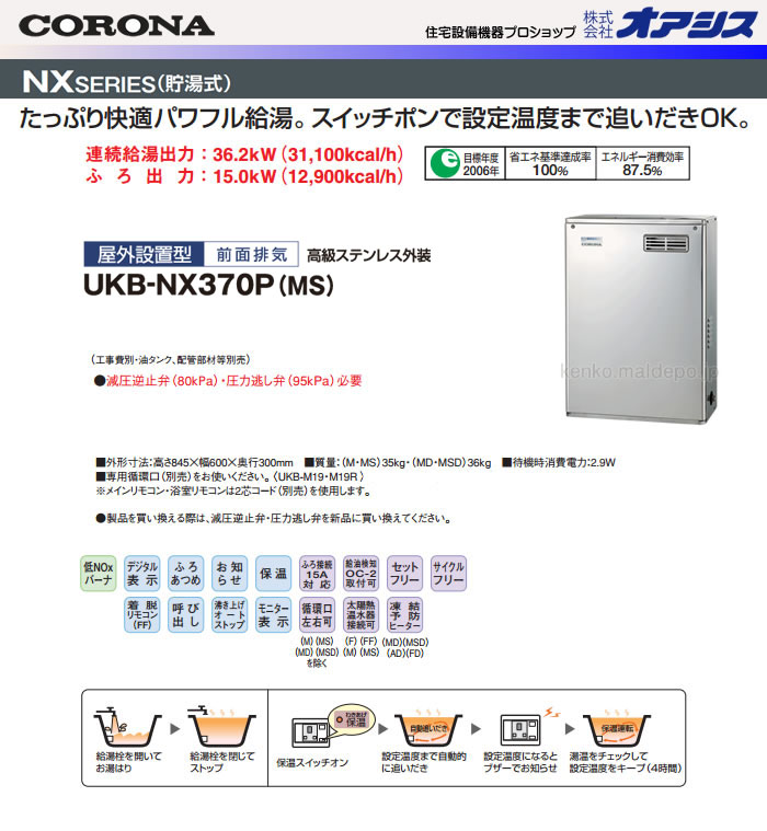 CORONA(コロナ) 石油給湯器 給湯+追いだき 屋外型前面排気 ステンレス外装 UKB-NX370P(MS) 【在庫限り】