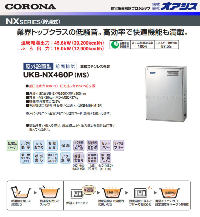 CORONA(コロナ) 石油給湯器 給湯+追いだき 屋外型前面排気 ステンレス外装 大容量タイプ UKB-NX460P(MS) 【在庫限り】