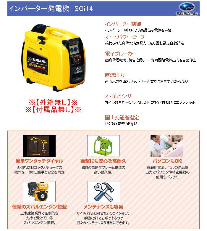 スバル(SUBARU) 【訳あり品】インバーター発電機 外箱・付属品無し SGi14HFN