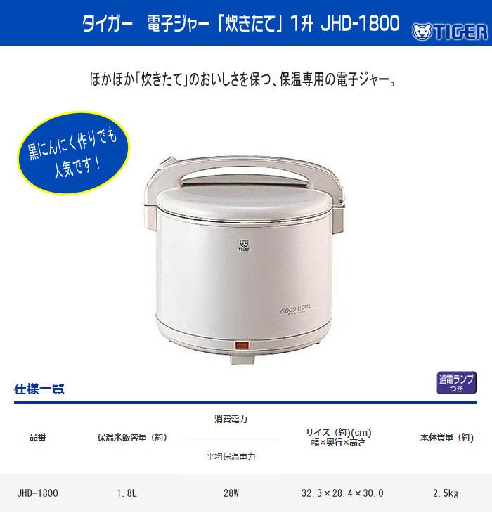 タイガー魔法瓶 電子ジャー 「炊きたて」 マイルドグレー JHD-1800 1升(保温専用)