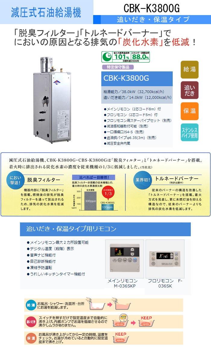 長府工産(株) 減圧式石油給湯機 追いだき・保温タイプ CBK-K3800G リモコン付属