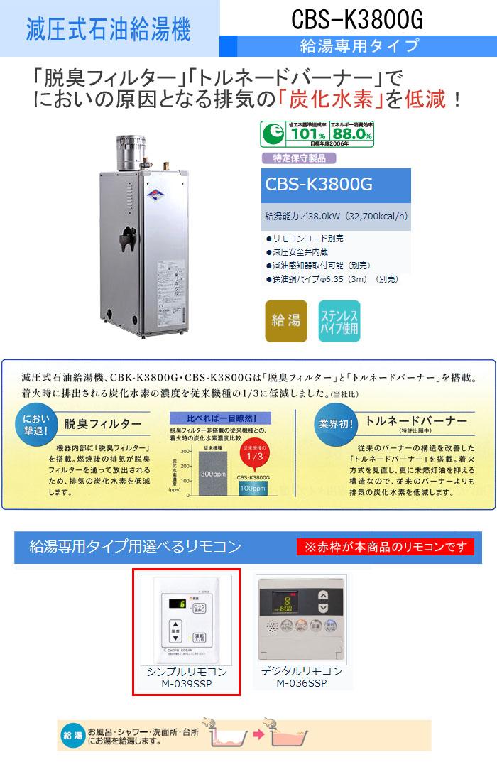 長府工産(株) 減圧式石油給湯機 給湯専用タイプ シンプルリモコンセット CBS-K3800G+M-039SSP