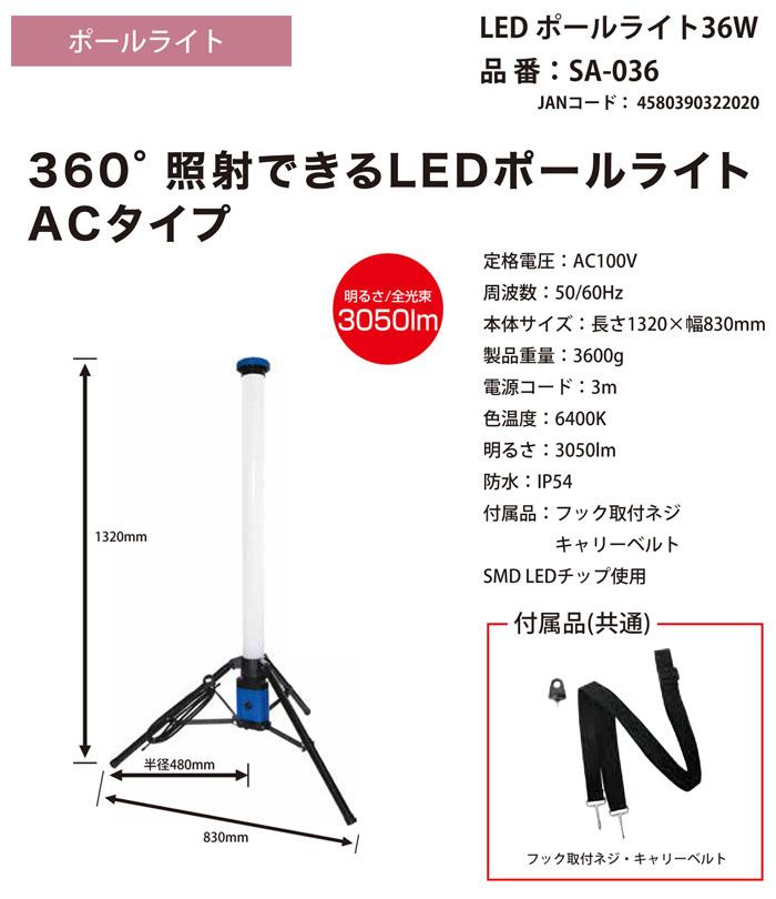 富士倉 LED ポールライト 36W ACタイプ SA-036 照射方位360度