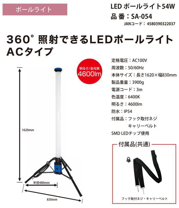 富士倉 LED ポールライト 54W ACタイプ SA-054 照射方位360度