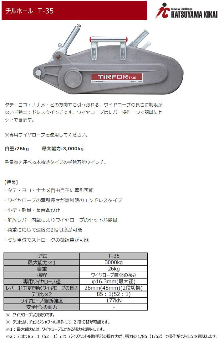 カツヤマキカイ(旧チルコーポレーション) 携帯用ワイヤー式ウインチ チルホール T-35 本体+専用ワイヤーロープ 10mセット φ16.3mm 最大能力3000kg