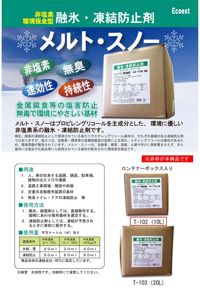 非塩素系 融氷・凍結防止剤 メルト・スノー 10L T-102 液体タイプ