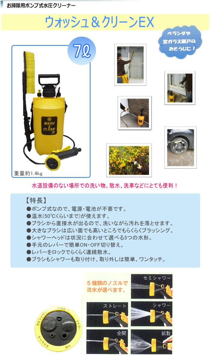 マルハチ産業 ポンプ式水圧クリーナー ウォッシュ&クリーンEX 7L シャワー・ブラシ付き
