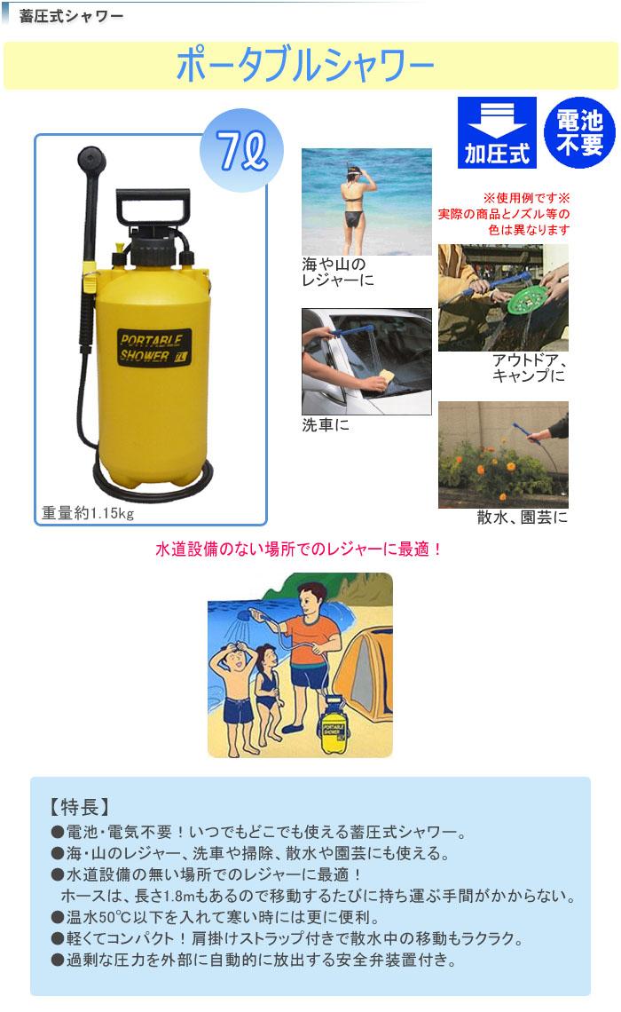 マルハチ産業 ポータブルシャワー 7L 電池不要・加圧式