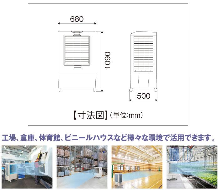 ナカトミ 大型冷風扇 単相100V タンク容量50L BCF-40L 【個人宅配送不可】