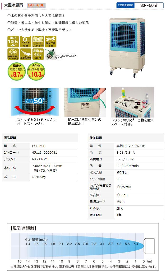 ナカトミ 大型冷風扇 単相100V タンク容量60L BCF-60L 【個人宅配送不可】