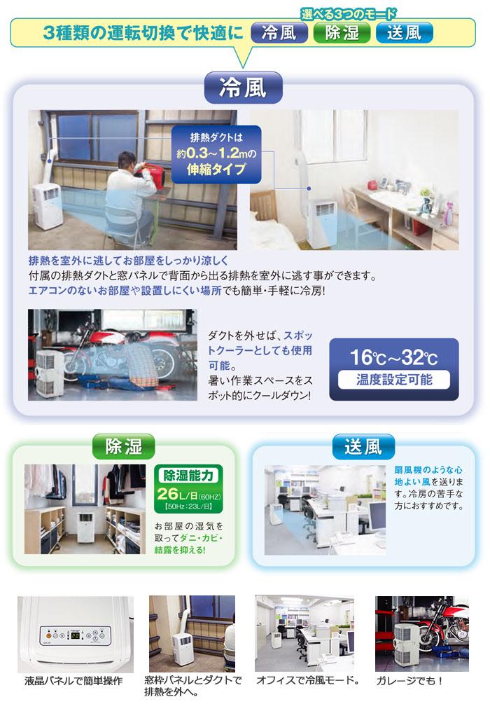 ナカトミ 移動式エアコン(冷房) 単相100V MAC-20 【個人宅配送不可】