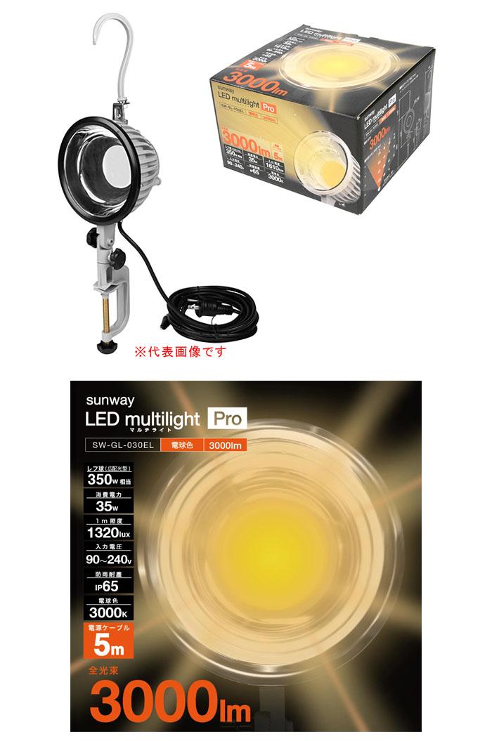 サンウェイ LEDマルチライトプロ 電球色 SW-GL-030EL 35W・3000Lm