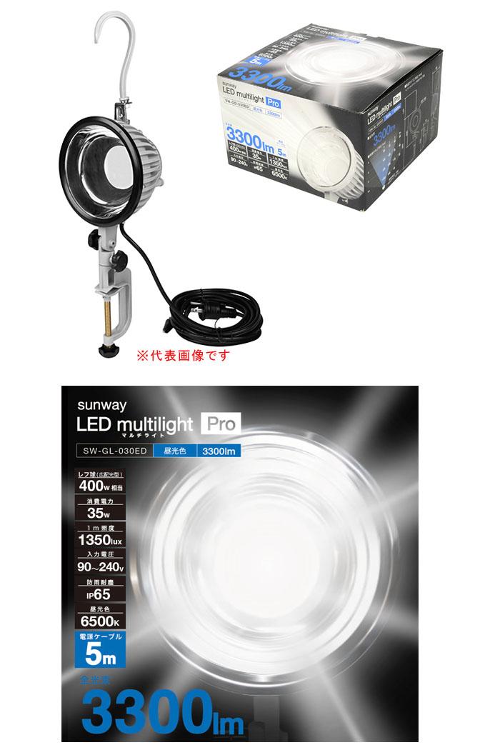 サンウェイ LEDマルチライトプロ 昼光色 SW-GL-030ED 35W・3300Lm