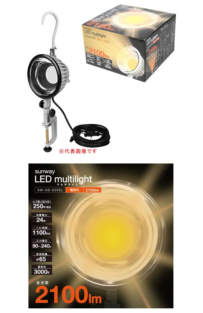 サンウェイ LEDマルチライト 電球色 SW-GD-020EL 24W・2100Lm
