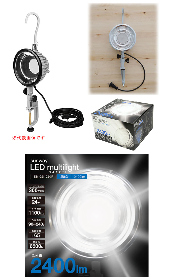 サンウェイ LEDマルチライト 昼光色 EB-GD-020P 24W・2400Lm